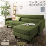 ソファー【OLIVEA】モスグリーン コーナーカウチソファ【OLIVEA】オリヴィア ラージサイズ