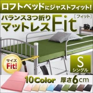 ロフトベッドにジャストフィット!バランス3つ折りマットレス【Fit】フィット 6cm シングル モスグリーン - 拡大画像
