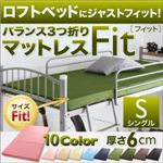 ロフトベッドにジャストフィット!バランス3つ折りマットレス【Fit】フィット 6cm シングル モスグリーン