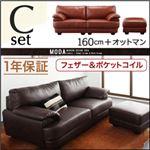 フランス産フェザー入りモダンデザインソファ【MODA】モーダ Cセット 160cm+オットマン キャメルブラウン