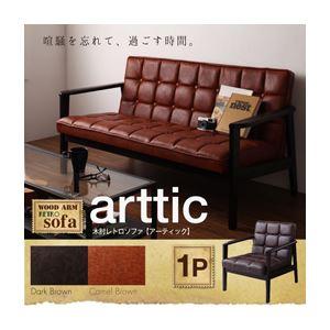 ソファー 1人掛け【arttic】キャメルブラウン 木肘レトロソファ【arttic】アーティックの詳細を見る
