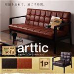 木肘レトロソファ【arttic】アーティック 1P キャメルブラウン