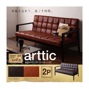 ソファー 2人掛け ダークブラウン 木肘レトロソファ【arttic】アーティックの詳細を見る