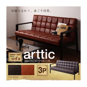木肘レトロソファ【arttic】アーティック 3P (カラー:キャメルブラウン)  - 拡大画像