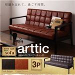 ソファー 3人掛け【arttic】キャメルブラウン 木肘レトロソファ【arttic】アーティック