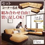 カバーリングモジュールローソファ【Flex+】フレックスプラス【セット】コーナー6点セット (カラー:アイボリー×ブラウン)