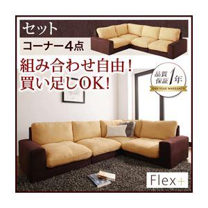 カバーリングモジュールローソファ【Flex+】フレックスプラス【セット】コーナー4点セット (アイボリー×ブラウン)  - 拡大画像