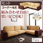 カバーリングモジュールローソファ【Flex+】フレックスプラス【セット】コーナー4点セット (アイボリー×ブラウン)