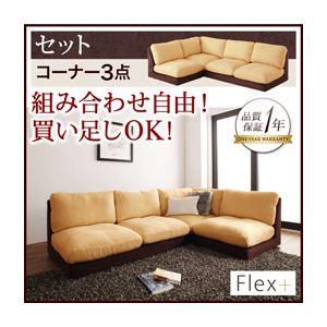 ソファーセット コーナー3点セット【Flex+】ベージュ×ブラウン カバーリングモジュールローソファ【Flex+】フレックスプラス
