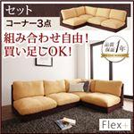 カバーリングモジュールローソファ【Flex+】フレックスプラス【セット】コーナー3点セット (カラー:アイボリー×ブラウン)
