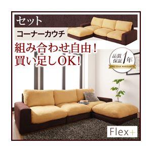 カバーリングモジュールローソファ【Flex+】フレックスプラス【セット】コーナーカウチ (カラー:ベージュ×ブラウン)