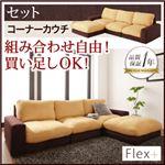 カバーリングモジュールローソファ【Flex+】フレックスプラス【セット】コーナーカウチ (カラー:アイボリー×ブラウン)