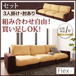 カバーリングモジュールローソファ【Flex+】フレックスプラス【セット】3P 肘あり (カラー:アイボリー×ブラウン)