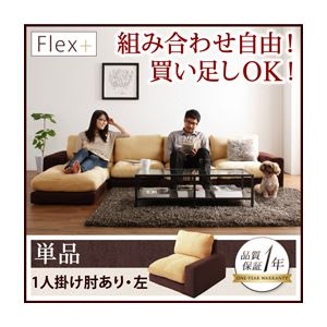 ソファー 1人掛け【Flex+】ベージュ×ブラウン カバーリングモジュールローソファ【Flex+】フレックスプラス 左肘付き - 拡大画像