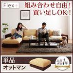 【単品】足置き(オットマン)【Flex+】ベージュ×ブラウン カバーリングモジュールローソファ【Flex+】フレックスプラス オットマンの写真