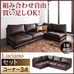 ソファーセット コーナー3点セット【Luciano】ダークブラウン モジュールローソファ【Luciano】ルチアーノ