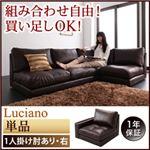 モジュールローソファ【Luciano】ルチアーノ【単品】1P 右肘付き (カラー:ダークブラウン)