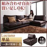 モジュールローソファ【Luciano】ルチアーノ【単品】1P 左肘付き (カラー:ダークブラウン)
