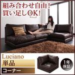 モジュールローソファ【Luciano】ルチアーノ【単品】コーナー (カラー:ダークブラウン)