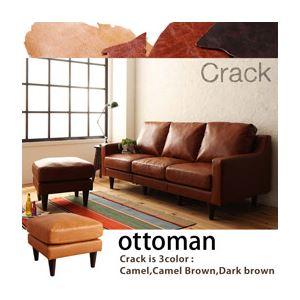 【単品】足置き(オットマン)【Crack】ダークブラウン ヴィンテージスタンダードソファ【Crack】クラック オットマン