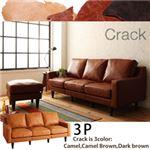 ヴィンテージスタンダードソファ【Crack】クラック 3P (カラー:キャメルブラウン)