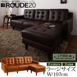 キルティングデザインコーナーカウチソファ【ROUDE 20】ルード20 ラージ ダークブラウン - 拡大画像