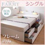 チェストベッド シングル【FARMY】【フレームのみ】 ホワイト 照明・コンセント付きチェストベッド【FARMY】ファーミー