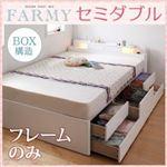 照明・コンセント付きチェストベッド【FARMY】ファーミー【フレームのみ】セミダブル ホワイト