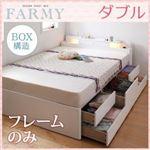照明・コンセント付きチェストベッド【FARMY】ファーミー【フレームのみ】ダブル ホワイト
