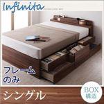 照明・コンセント付きチェストベッド【Infinita】インフィニタ【フレームのみ】シングル ブラウン