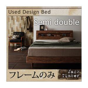 すのこベッド セミダブル【Jack Timber】【フレームのみ】 シャビーブラウン 棚・コンセント付きユーズドデザインすのこベッド【Jack Timber】ジャック・ティンバーの詳細を見る