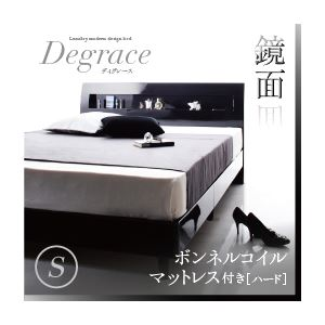 すのこベッド シングル【Degrace】【ボンネルコイルマットレス:ハード付き】 アーバンブラック 鏡面光沢仕上げ 棚・コンセント付きモダンデザインすのこベッド【Degrace】ディ・グレース - 拡大画像