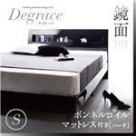 すのこベッド シングル【Degrace】【ボンネルコイルマットレス:ハード付き】 アーバンブラック 鏡面光沢仕上げ 棚・コンセント付きモダンデザインすのこベッド【Degrace】ディ・グレース