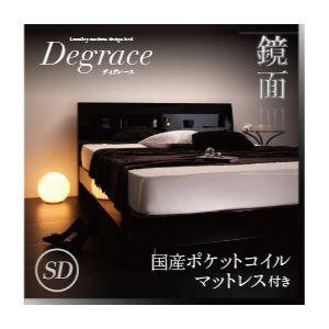すのこベッド セミダブル Degrace 国産ポケットコイルマットレス付き アーバンブラック 鏡面光沢仕上げ 棚・コンセント付きモダンデザインすのこベッド Degrace ディ・グレース
