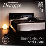 すのこベッド ダブル【Degrace】【国産ポケットコイルマットレス付き】 ノーブルホワイト 鏡面光沢仕上げ 棚・コンセント付きモダンデザインすのこベッド【Degrace】ディ・グレース