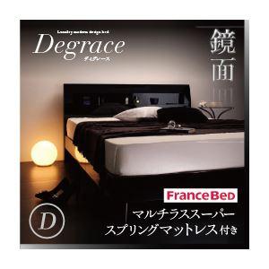 すのこベッド ダブル【Degrace】【マルチラススーパースプリングマットレス付き】 ノーブルホワイト 鏡面光沢仕上げ 棚・コンセント付きモダンデザインすのこベッド【Degrace】ディ・グレース - 拡大画像