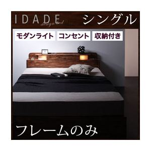 収納ベッド シングル【IDADE】【フレームのみ】 シャビーブラウン モダンライト・コンセント付き収納ベッド【IDADE】イダーデ - 拡大画像