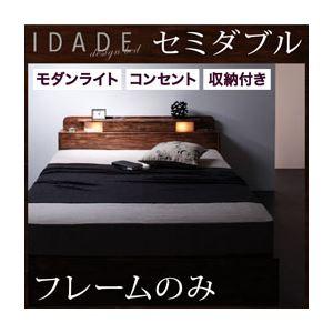 収納ベッド セミダブル【IDADE】【フレームのみ】 シャビーブラウン モダンライト・コンセント付き収納ベッド【IDADE】イダーデの詳細を見る