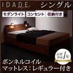 収納ベッド シングル【IDADE】【ボンネルコイルマットレス:レギュラー付き】 カラー:シャビーブラウン マットレスカラー:アイボリー モダンライト・コンセント付き収納ベッド【IDADE】イダーデ