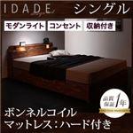 モダンライト・コンセント付き収納ベッド【IDADE】イダーデ【ボンネルコイルマットレス:ハード付き】シングル シャビーブラウン