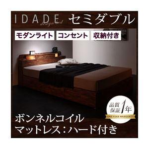 収納ベッド セミダブル【IDADE】【ボンネルコイルマットレス:ハード付き】 シャビーブラウン モダンライト・コンセント付き収納ベッド【IDADE】イダーデの詳細を見る