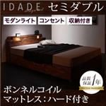 モダンライト・コンセント付き収納ベッド【IDADE】イダーデ【ボンネルコイルマットレス:ハード付き】セミダブル シャビーブラウン