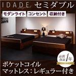 モダンライト・コンセント付き収納ベッド【IDADE】イダーデ【ポケットコイルマットレス:レギュラー付き】セミダブル シャビーブラウン