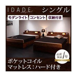 収納ベッド シングル【IDADE】【ポケットコイルマットレス:ハード付き】 シャビーブラウン モダンライト・コンセント付き収納ベッド【IDADE】イダーデの詳細を見る