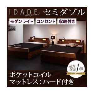 収納ベッド セミダブル【IDADE】【ポケットコイルマットレス:ハード付き】 シャビーブラウン モダンライト・コンセント付き収納ベッド【IDADE】イダーデの詳細を見る