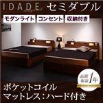 モダンライト・コンセント付き収納ベッド【IDADE】イダーデ【ポケットコイルマットレス:ハード付き】セミダブル シャビーブラウン