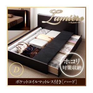 収納ベッド ダブル【Lumiere】【ポケットコイルマットレス:ハード付き】 ダークブラウン モダンライト・コンセント付き収納ベッド【Lumiere】リュミエールの詳細を見る