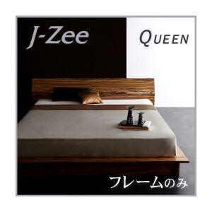 フロアベッド クイーン【J-Zee】【フレームのみ】 ブラウン モダンデザインステージタイプフロアベッド【J-Zee】ジェイ・ジー - 拡大画像