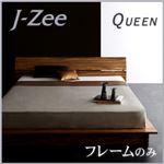 フロアベッド クイーン【J-Zee】【フレームのみ】 ブラウン モダンデザインステージタイプフロアベッド【J-Zee】ジェイ・ジー