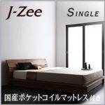 フロアベッド シングル【J-Zee】【国産ポケットコイルマットレス付き】 ブラウン モダンデザインステージタイプフロアベッド【J-Zee】ジェイ・ジー